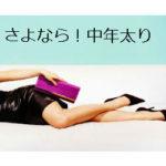 魅せる身体づくりとは?|ショーダンスの効果|国分寺・世田谷のダンスレッスン