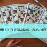 《簡単!》保育園連絡帳・メモリアルで見栄えのする表紙の作り方|国分寺