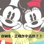 【DWE】正規か中古か??