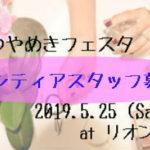 癒しとハンドメイドのイベント|ボランティアスタッフ募集!|国分寺つやめきフェスタ