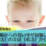 幼児期からの習い事に興味のある方へ|幼児教育無償化に向けて「稽活」が来るかも