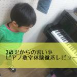 ピアノは3歳からは早い?実際にピアノ教室で体験してみました!《レビュー》