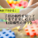 子供の個性を知って子育てを楽しむ方法|無料で分かる!ISD個性心理学
