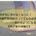 子供が急に歩けなくなる!?単純性股関節炎とは?|我が家の体験記
