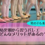 幼児期からのバレエ・どんなメリットがあるの?|男の子の習い事にも素敵
