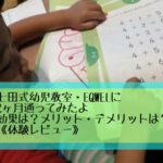 七田式幼児教室に通ってみて分かった効果|2ヶ月目のメリット・デメリット