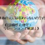 《人間関係が楽になる!》個性の関係性を知ろう|ISD個性心理学・リレーション