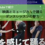 【動画で見よう】初心者も楽しい!映画とミュージカルで踊るダンスレッスンの魅力