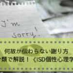 何故か伝わらない謝り方|3分類で解説!《ISD個性心理学》